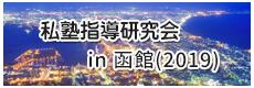 私塾指導研修会 2019 in 函館