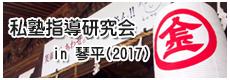 私塾指導研修会 2017 in 琴平